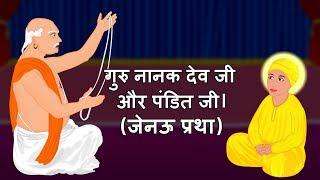 Guru Nanak Ji and Pandit Janeu Pratha | Moral Story | Guru Nanak Ji Sakhi | StoryAtoZ.com