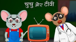 Chu chu and habit of TV Part 2 | Moral Stories for kids | StoryAtoZ.com Hindi