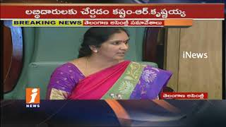 Ministers Etela Rajender And Harish Rao Speech On Unemployment &Govt Jobs In TS Assembly | iNews