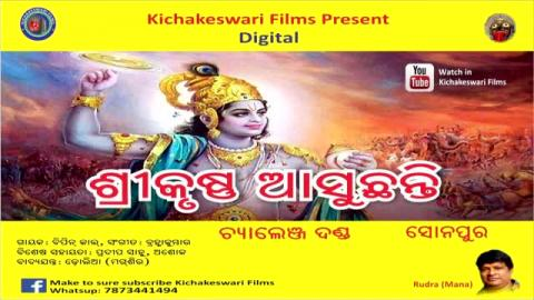 Danda Srikrushna Asuchhanti MP4,sonupur callenge danda.bipin jaal