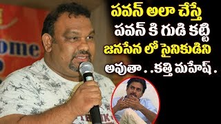 Mahesh Kathi Shocking Comments On Pawan Kalyan | Kathi Mahesh Comments On Pawan Kalyan fans |#pspk25