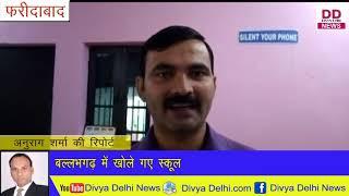 Faridabad News: बल्लभगढ़ में की गई सरकार के आदेशों की अवहेलना  || Divya Delhi News