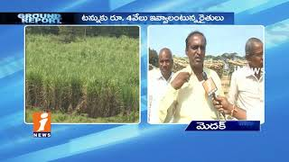Sugarcane Farmers Demands Support Price For Crop In Medak | Ground Report | iNews