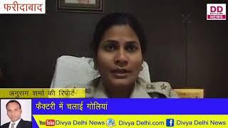 Faridabad News: स्टील कम्पनी में फायरिंग का किया खुलासा    Divya Delhi News