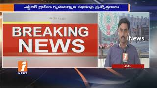 AP Assembly To Discuss on Arogya Raksha and Midday Meal | Live Updates From Amaravathi | iNews