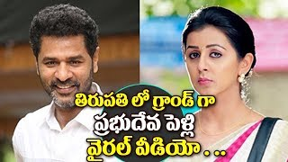 Will Prabhu Deva's 'marriage' with Nikki Galrani happen in Tirupathi? | Prabhu Deva Latest Updates