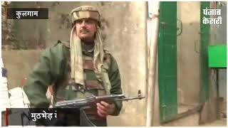 कुलगाम के नौबग कुंड गांव में फिर सुरक्षाबलों और आतंकियों के बीच शुरू हुई मुठभेड़