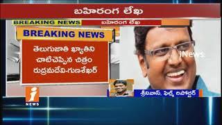 Director Gunasekhar Open Letter To AP CM Chandrababu Naidu Over Rudramadevi Movie Issues   iNews
