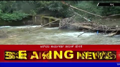 For the Poor Construction Dam is Damaged at Ubaradka Sullia .