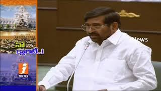 No Clarity On Telangana Winter Session Working Days | TRS | Congress | iNews