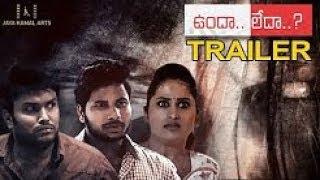 Undha Ledha Trailer 2017 || Undha Ledha Theatrical Trailer 2017 || Telugu Movie Trailers 2017