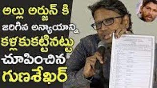Gunasekhar About Nandi Awards Jury Insulting Allu Arjun | Nandi Award Winners Full List |Latest News
