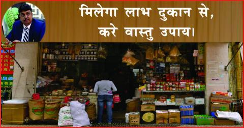 Improve your Business Finance with Vastu. मिलेगा लाभ दुकान से, करे वास्तु उपाय।