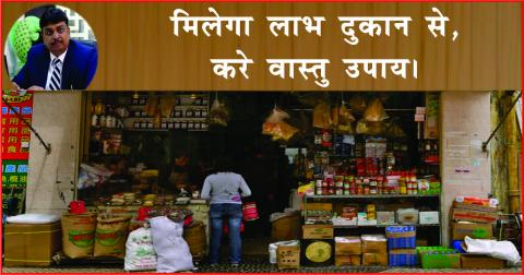 Improve your Business Finance with Vastu. मिलेगा लाभ दुकान से, करे वा&#236