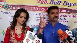Bhai Ne Bol Diya To Boll Diya Film Mahurat Launch With Starcast