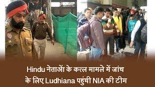 Hindu नेताओं के कत्ल मामले में जांच के लिए Ludhiana पहुंची NIA की टीम