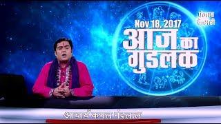 आज का गुडलक: शनि अमावस्या पर पाएं राहू दोष से छुटकारा (18 Nov)