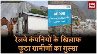 ट्रेन कश्मीर पहुंचे लेकिन गरीबों की छाती पर चलकर न पहुंचे