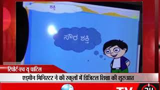 बीजापुर - एड्मीन मिनिस्टर ने की स्कूलों में डिजिटल शिक्षा की शुरुआत