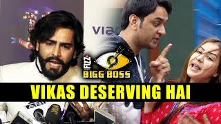 Bigg Boss 10 Winner Manveer Gurjar SUPPORTS Vikas Gupta | Bigg Boss 11
