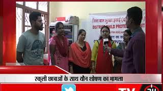 अंडमान - स्कूली छात्राओं के साथ यौन शोषण का मामला