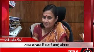 अंडमान - समाज कल्याण विभाग ने चलाई योजनाएं
