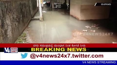 Inadequate Drainage, No Power Supply Public Outrage at Kadri Mangaluru.