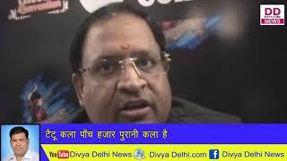 Faridabad News:फरीदाबाद में तीन दिवसीय पांचवा इंडिया इंटरनेशनल टैटू कन्वेशन || Divy Delhi News