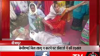 बीजापुर - डॉक्टर की लापरवाही का मामला