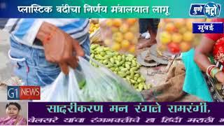 प्लास्टिक बंदी लागू करून प्लास्टिकमुक्त महाराष्ट्र अभियानाची सुरवात