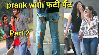 फटी jeans prank 2017 | Ultimate reactions | Funny Prank