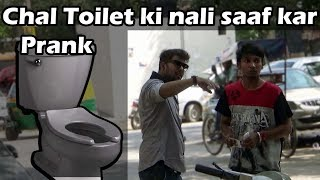 Toilet ki nali saaf kar | Pranks In India 2017 | Unglibaaz