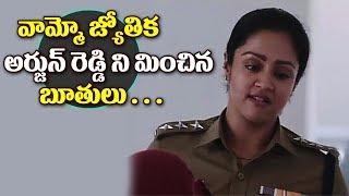 Jyothika swearing in 'Naachiyaar' trailer 2017