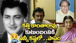 Telugu Senior Actor Kathi Kantharao   T Subbarami Reddy