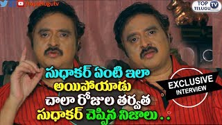 Comedian Sudhakar Latest Interview 2017 | Sudhakar Exclusive Interview on His Re-Entry With E Ee