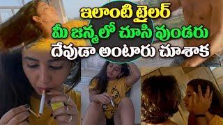 Lovers Club Movie Romantic Trailer 2017   Latest Telugu Movie Trailers   Anish   Pavani Dhruv Sekhar