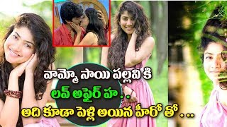 Fidaa girl Sai Pallavi Loves A Married Hero | Sai Pallavi Loves a Married Hero | MCA Movie Updates