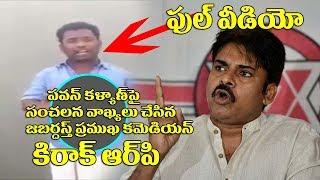 Jabardasth Comedian Kiraak RP About Pawan Kalyan   #PSPK