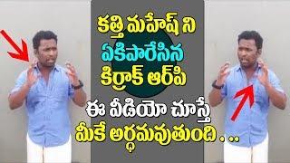 Jabardasth Kiraak RP Fires On Kathi Mahesh | Aadhi Vs Kathi Mahesh | Top Telugu Tv