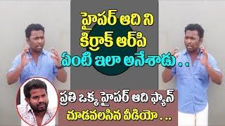 Jabardasth Kiraak RP Shockin g Comments On Aadhi | Aadhi Vs Kathi Mahesh | Top Telugu Tv