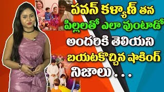 Pawan Kalyan Behavior with his children's Real life Secrets | Pawan Kalyan Unknown Life Secrets
