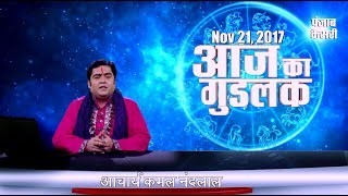आज का गुडलक: देवी रक्तदंतिका के खास पूजन से होगा विरोधियों का अंत (21 Nov)