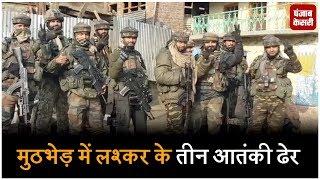 हंदवाड़ा एनकाउंटर में सुरक्षाबलों को बड़ी कामयाबी, लश्कर के तीन पाकिस्तानी आतंकी ढेर