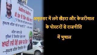अमृतसर में लगे खैहरा और केजरीवाल के पोस्टरों से राजनीति में भुचाल