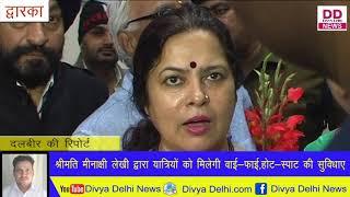 संसद सदस्य श्रीमति मीनाक्षी लेखी ने रेलवे स्टेशन पर किया वाई-फाई का लोकार्पण || Divya Delhi News