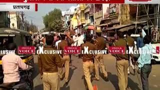 प्रतापगढ़ में भाजपाईयों को पुलिस ने दौड़ाकर खदेड़ा, अनुमति से ज्यादा पहुंचे थे रैली में हिस्सा लेने