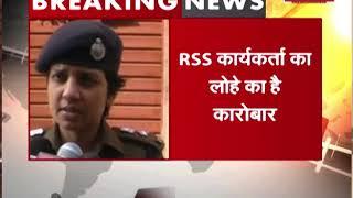 केरल नहीं UP में RSS कार्यकर्ता की हत्या, BSP ऑफिस के बाहर बोरे में मिला शव