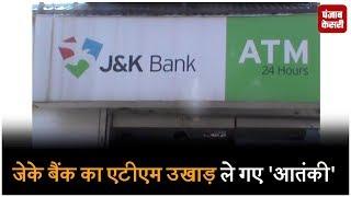 शोपियां में आतंकियों का बड़ा कारनामा, जेके बैंक का एटीएम उखाड़ हुए रफू-चक्कर