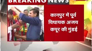 कानपुर के पूर्व विधायक अजय कपूर की गुंडागर्दी, गुरूद्वारे के प्रधान से जबरदस्ती लिया इस्तीफा