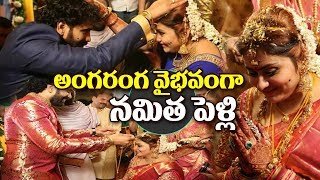 Namitha MARRIAGE Video | Namitha and Veerendra Wedding Video | Top Telugu Tv